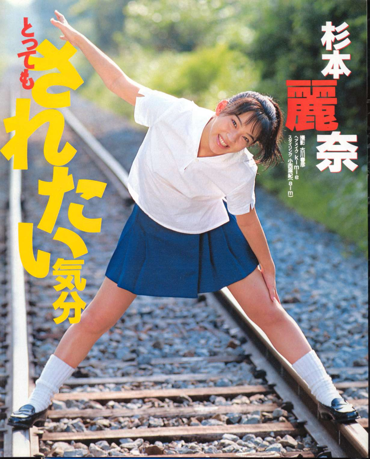 杉本麗奈ちゃん